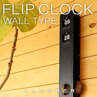 「FLIP CLOCK WALL TYPE」木製振り子とパタパタめくれるフリップがおしゃれな壁掛けフリップ時計