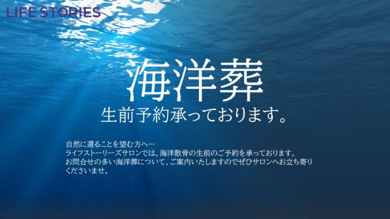 【海洋葬】生前ご予約承っております。