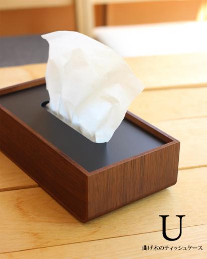 置き蓋式の木製ティッシュケース「U」