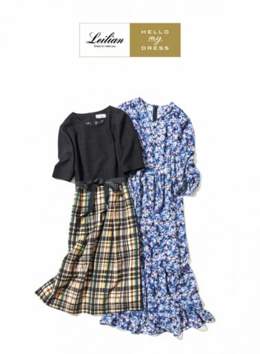 〈レリアン〉HELLO my DRESS