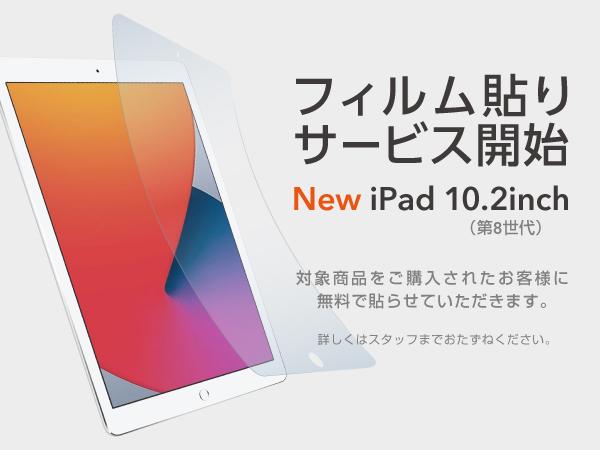 """iPad 10.2inch(第8世代)""""フィルム貼りサービス""""開始!"""