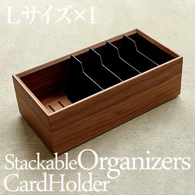 「Stackable Organizers CardHolder Lサイズ」スタッキング可能、大量の名刺・カードを収納/トレイ・トレー