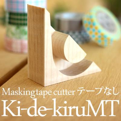 木で切るマスキングテープカッター「Ki-de-Kiru MT テープなし」