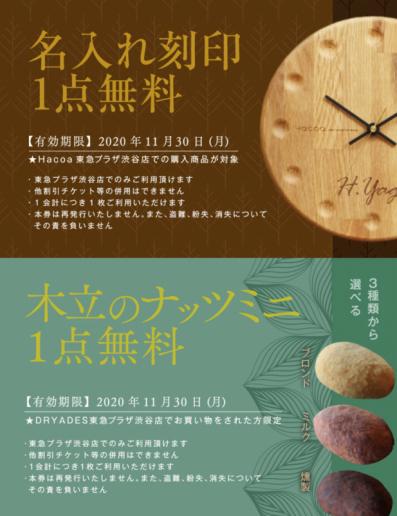 【東急プラザ渋谷店】Hacoa × DRYADES !相互利用キャンペーン