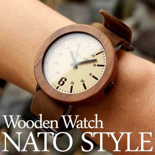無垢の天然木をおしゃれに組み込んだ腕時計「Wooden Watch NATO STYLE」