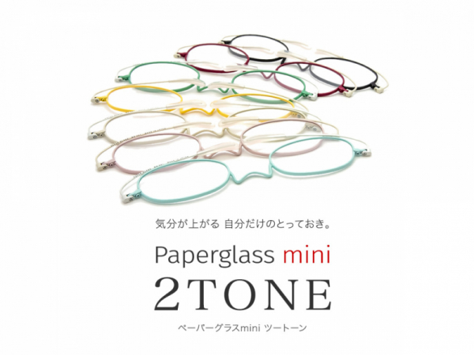 【新商品】こめかみで掛ける老眼鏡 ペーパーグラスminiから新色「2TONE」登場