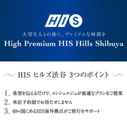 【HIS】11/3より土日祝 営業再開のお知らせ