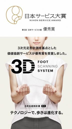 アシックスの「3次元足形計測を基点とした価値協創サービス」が、第三回日本サービス大賞に於いて、優秀賞を受賞しました!