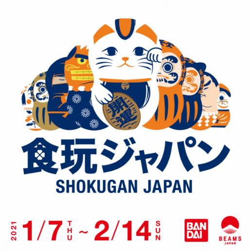 「食玩」の魅力と新しい可能性を発信するイベント「食玩ジャパン」を開催