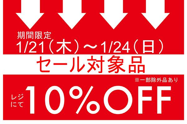 【4日間限定】セール対象品さらに10%OFF!
