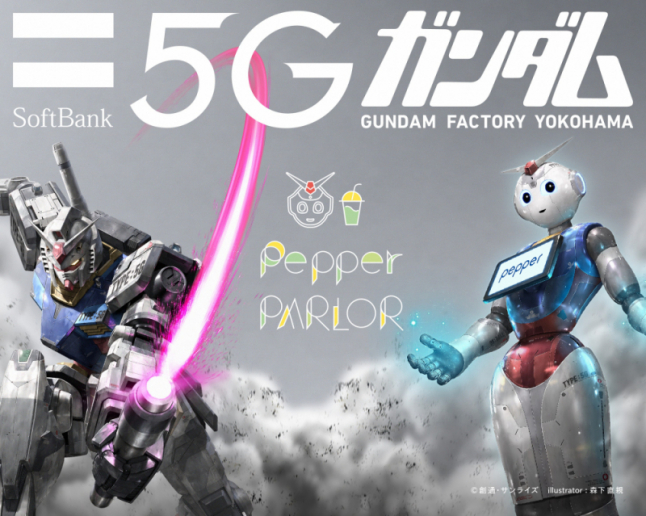 "Pepper PARLORで「Pepper & SoftBank 5G ""動くガンダム""  コラボカフェ」を開催"