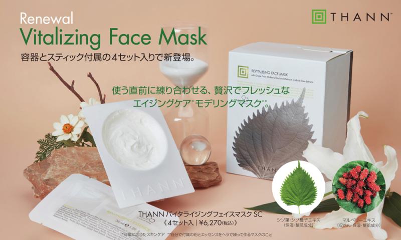 バイタライジングフェイスマスク SC 3.19リニューアル販売