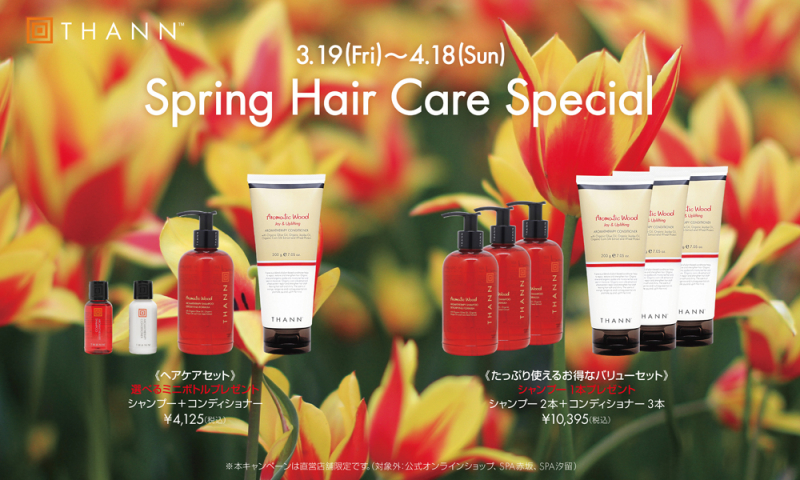 SPRING HAIR CARE SPECIAL