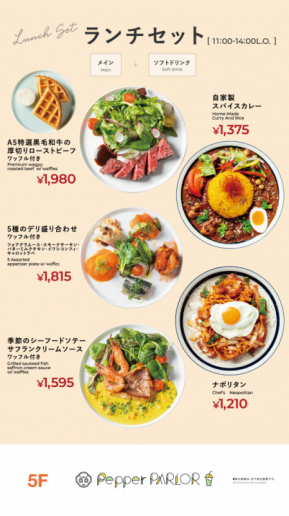Pepper PARLORのランチに新メニュー登場!!