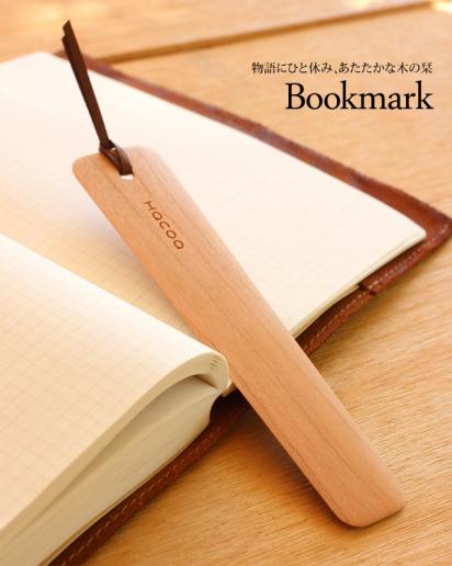 【Pick up!】豊かな木の表情を楽しむ木製のしおり・ブックマーク「Bookmark」
