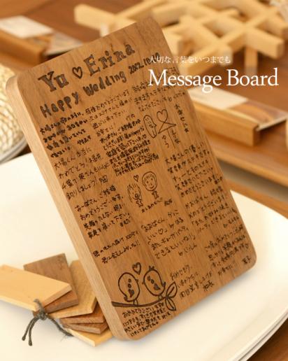 【Pick up!】木製のボードに大切な思いをいつまでも「Message Board B6サイズ」