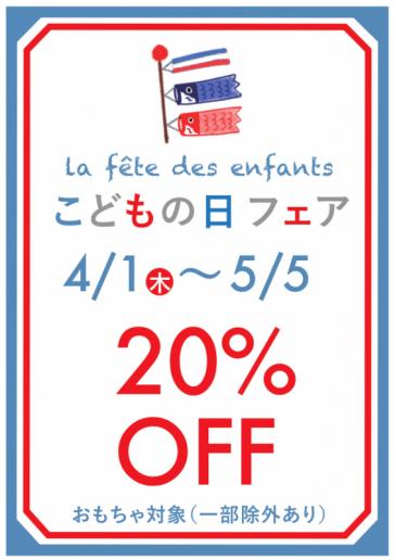 【おもちゃ20%OFF】期間限定こどもの日フェア開催中!