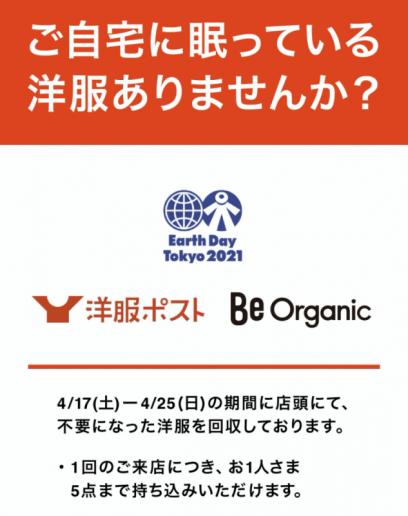 【Be Organic】眠っているお洋服をお預かりします