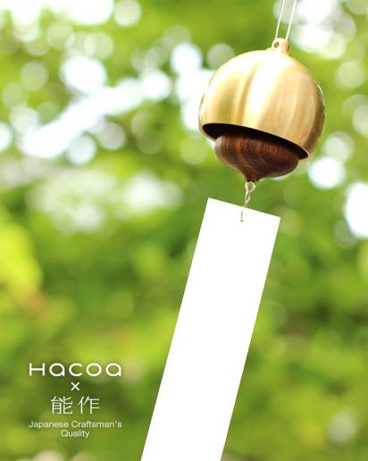 【Hacoa×能作】「KORO-RIN」どんぐりのような真鍮と木の風鈴