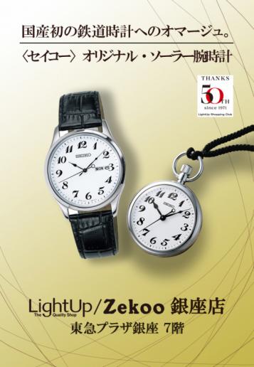 時を超え、日本の鉄道と共に愛される<セイコー>鉄道時計
