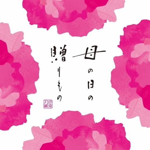 【5/1[土]より営業再開】母の日の贈りもの特集