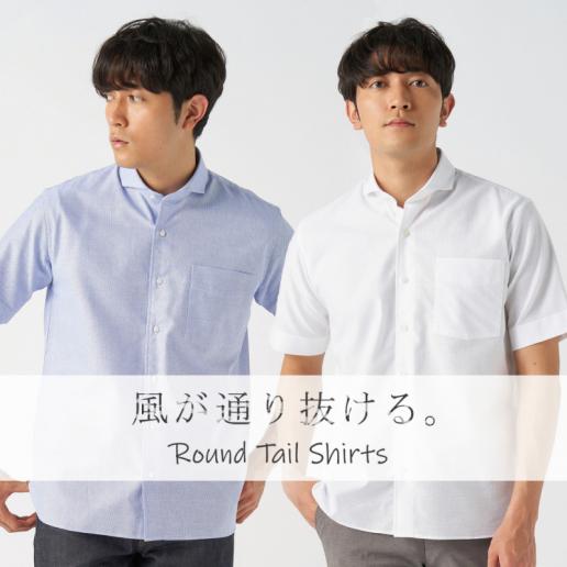 半袖ラウンドテールシャツ
