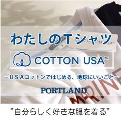 【わたしのTシャツ】~USAコットンではじめる 地球にいいこと~