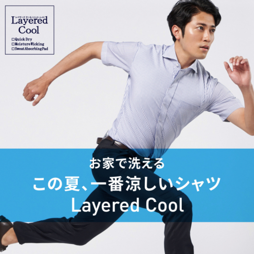 レイヤードクール半袖シャツ