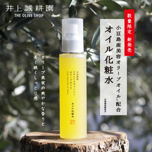 井上誠耕園 小豆島産エキストラヴァージンオイル配合 オイル化粧水 数量限定新発売
