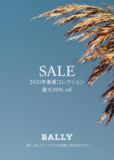 2021年春夏コレクション SALE 最大 50% off