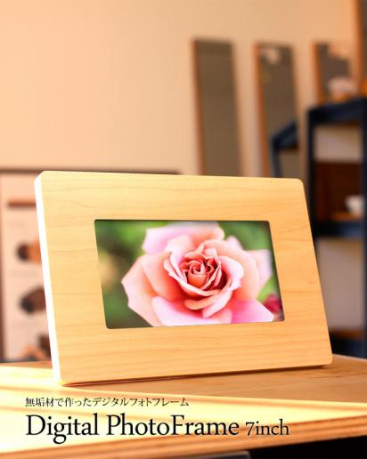【ウェディング】無垢材で作ったデジタルフォトフレーム「Digital PhotoFrame 7inch」