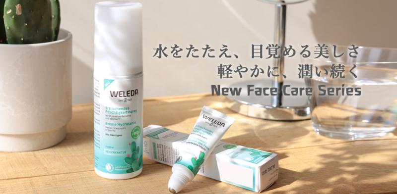 【新商品】ウチワサボテン フェイスケアシリーズ