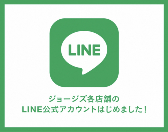 【友だち追加で10%OFF】LINE始めました!