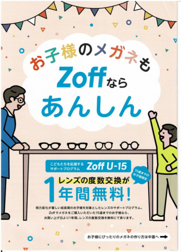 Zoffなら15歳以下のお子様レンズ交換が1年間無料