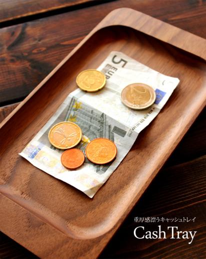 【pick up!】重厚感漂う木製キャッシュトレイ・コイントレー「CashTray」