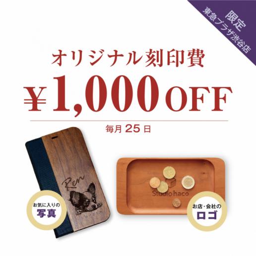 【予告】写真・オリジナル刻印費1,000円OFF!<会員限定>