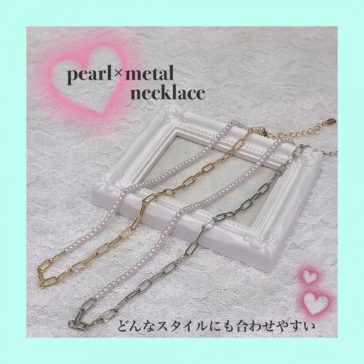 パール×メタルネックレス