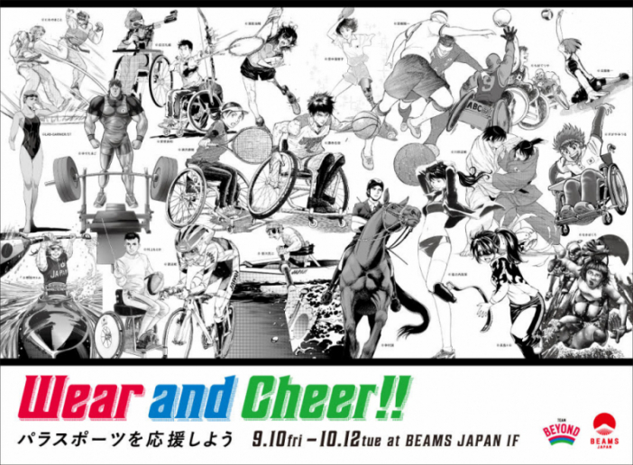 「Wear and Cheer!! ~パラスポーツを応援しよう~」
