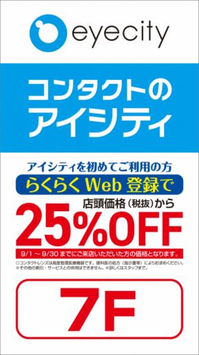 アイシティ初めてならコンタクトレンズが店頭価格(税抜)から25%OFF!!