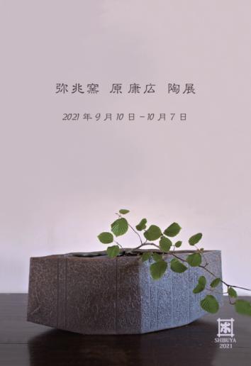 弥兆窯 原康広 陶展