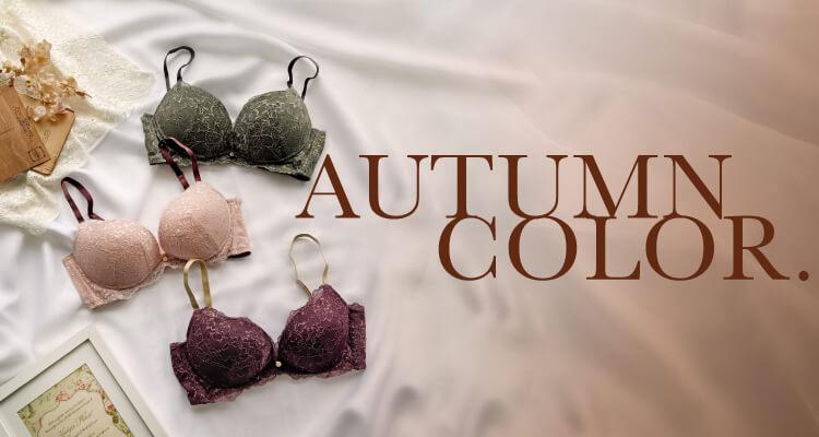 秋のオータムカラーブラジャー