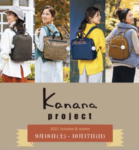 Kanana project  FAIR