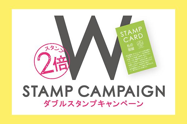 【キャンペーン】Wスタンプキャンペーン開催中