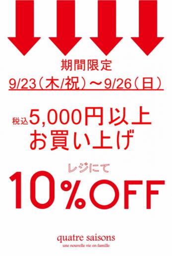 【キャンペーン】5000円以上のお買い物で10%OFF!