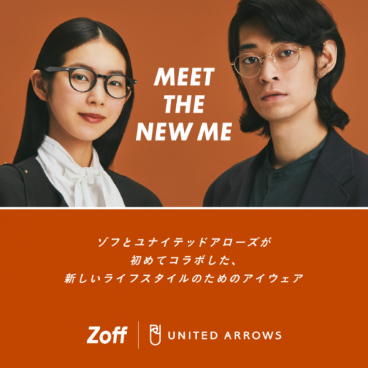 「Zoff UNITED ARROWS」が2021年10月1日(金)スタート
