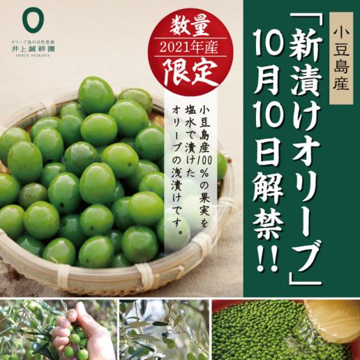 <井上誠耕園>小豆島産新漬けオリーブ 数量限定販売です!