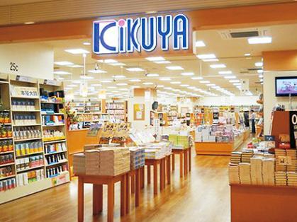 喜久屋書店 image1
