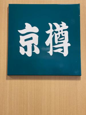 京樽 image1