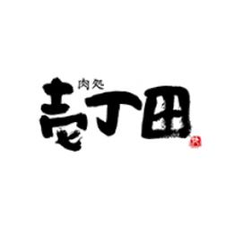 壱丁田 ロゴ