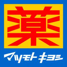 薬 マツモトキヨシ ロゴ